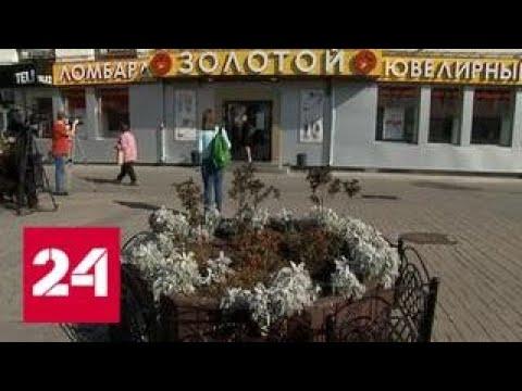 В Екатеринбурге на 100 миллионов рублей ограблен ювелирный магазин - Россия 24