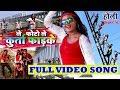 आ गया Le Photo Le कुर्ता फाड़के का फुल ओरिजिनल VIDEO SONG | Khushboo Uttam | Holi 2019 Video