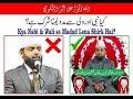 Nabi Aur Wali Se Madad Lena kya Shirk Hai?By Maulana Hafiz Mohammed Mujeeb Mhan Naqshbandi