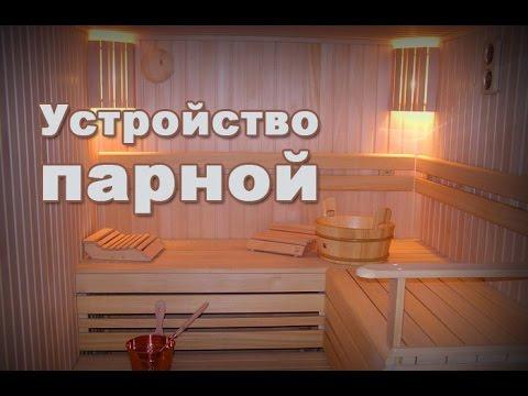 Устройство парной в бане