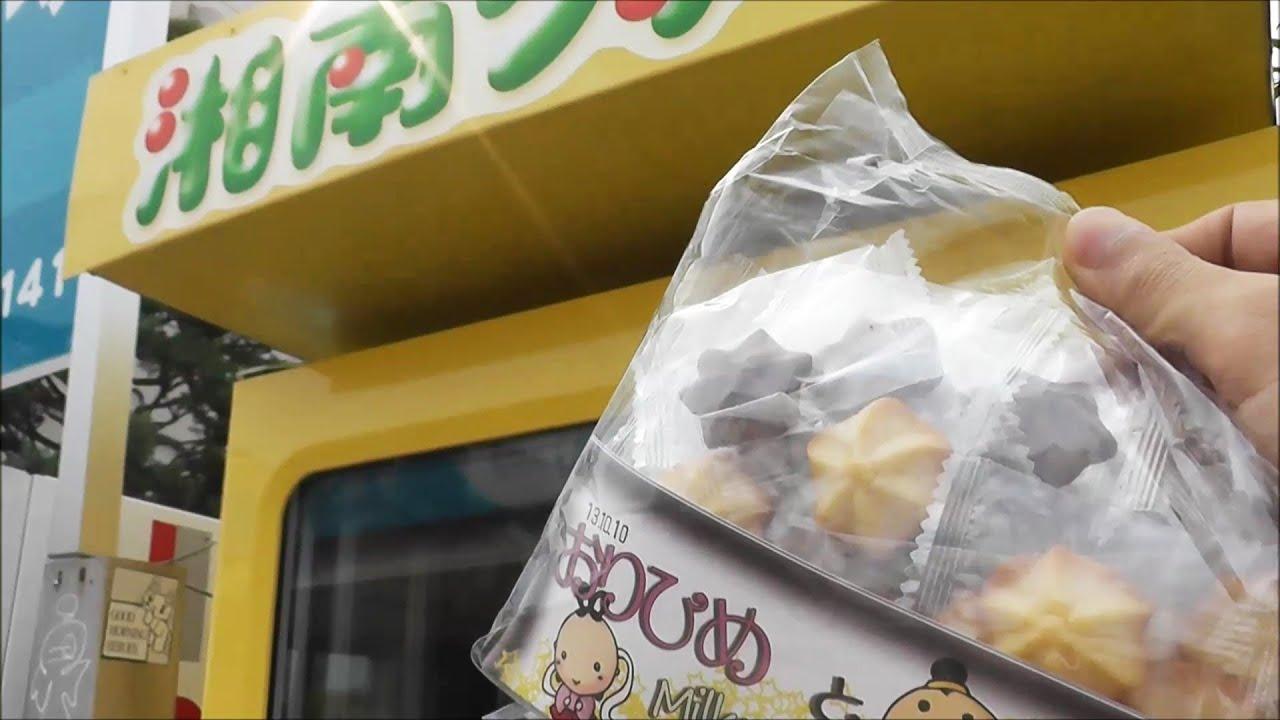 vending machine cookies