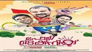 Bhaiyya Bhaiyya  | Malayalam Movie 2014 | Official Trailer | Full HD