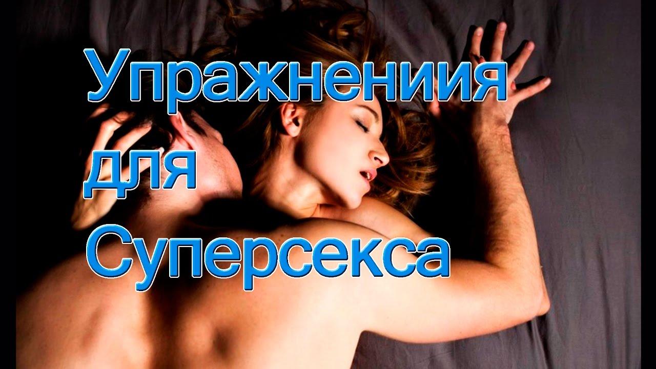 Упражнения мужчинам для секса