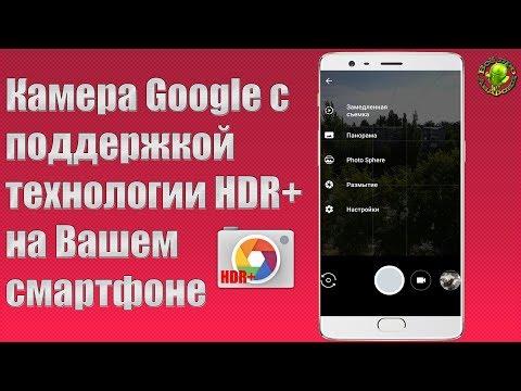 Камера  от Google c HDR+ на Вашем смартфоне