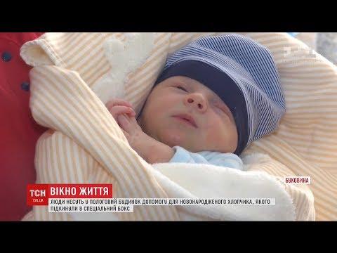 На Буковині породілля відмовилася від немовляти, підкинувши його у вікно життя