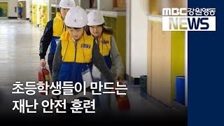 R)어린이가 만드는 재난안전훈련