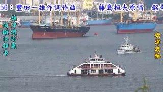 さよなら港 港啊再見 1956 日語 藤島桓夫 翻譯 銘哥翻唱