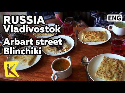 【K】Russia Travel-Vladivostok[러시아 여행-블라디보스토크]아르바트 거리 블린치키/Blinchiki/Arbart street/Traditional food