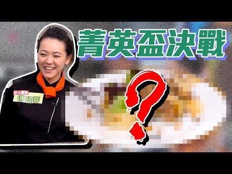 台綜-型男大主廚-20190513 菁英盃的最終決戰!有甚麼拿手絕活全出籠!