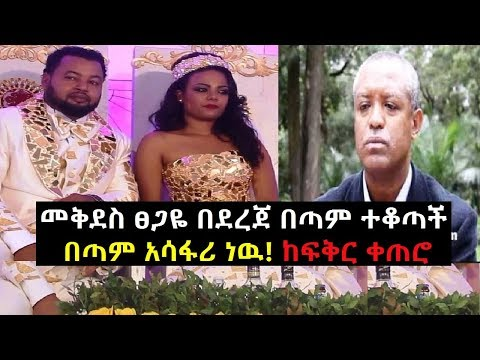 Ethiopia: መቅደስ ፀጋዬ በደረጀ በጣም ተቆጣች አሳፋሪ አስተያየት ነዉ! ከፍቅር ቀጠሮ