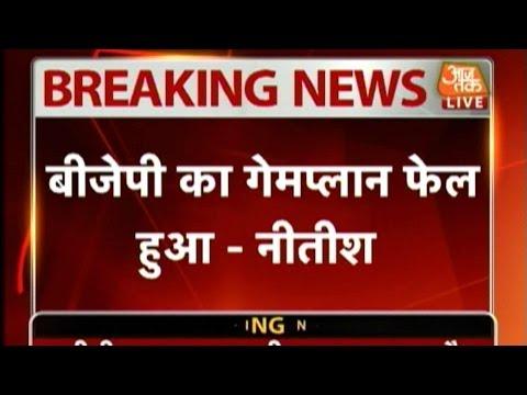 BJP Gameplane Has Failed: Nitish Kumar
