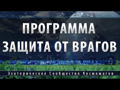 Программа защита от врагов [Школа Космомагов Игоря Андреева]