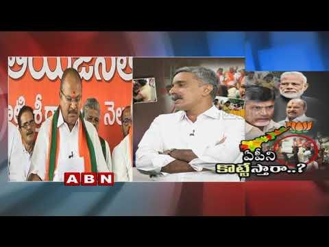 Debate | BJP Political Statagies in Andhra Pradesh | BJP assaults in AP | Part 1