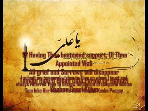 Nad E Ali With Lyrics & Urdu & English Translation Made By Sheheryar Haider video