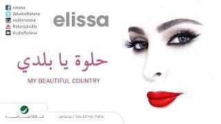 Helwa Ya Baladi ... Elissa   حلوة يا بلدي ... إليسا