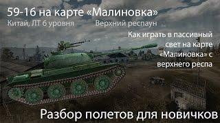 Обзор игры на легких танках на Малиновке на примере Type 59-16 WoT