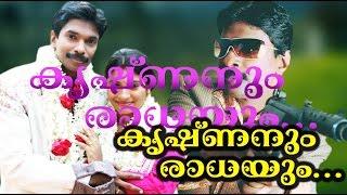 Krishnanum Radhayum - Krishnanum Radhayum 2011 Malayalam Movie Full I Santosh Pandit I കൃഷ്ണനും രാധയും