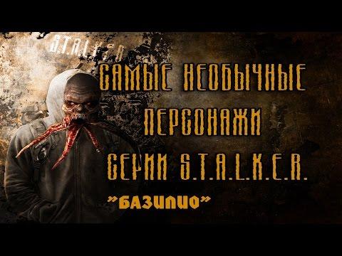 ТОП 6 НЕОБЫЧНЫХ ПЕРСОНАЖЕЙ S.T.A.L.K.E.R.