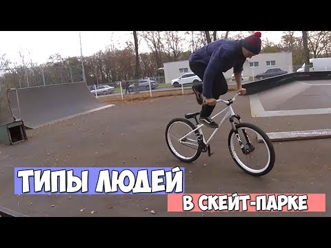 ТИПЫ ВЕЛОСИПЕДИСТОВ В СКЕЙТ ПАРКЕ