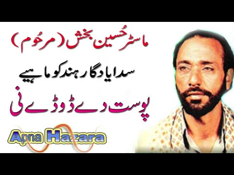 Hindko Song Master Hussain Bux (Part-3)