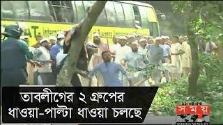 Exclusive: ইজতেমা ময়দানে তাবলীগ জামাতের ২পক্ষের মারামারি-তুলকালাম | বিমানবন্দর সড়কে যান চলাচল বন্ধ