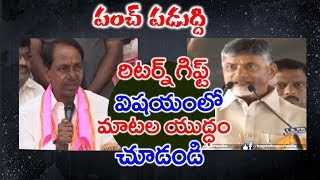 మాటల యుద్ధం | War Of Words Between CM KCR and CM CHANDRABABU NAIDU | Top Telugu Media