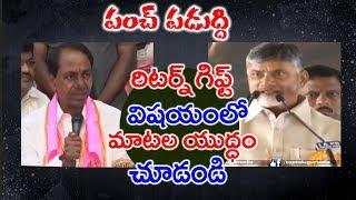 మాటల యుద్ధం | War Of Words Between CM KCR and CM CHANDRABABU NAIDU | Top Telugu Media