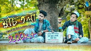 মুচিতলা || Muchi Tola || Bangla Funny Video || Durjoy Ahammed Saney || Saymon Sohel