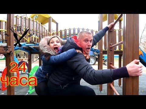 24 ЧАСА родители говорят ДА Челлендж!Что ЗАСТАВИЛА сделать Ира? 24 HOUR YES CHALLENGE
