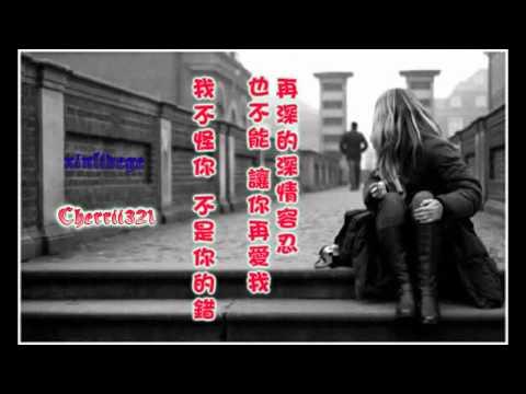 丁噹 Della Ding - 不是你的錯 Bu Shi Ni De Cuo [apc 翻唱 Duet W  Cherrii] video