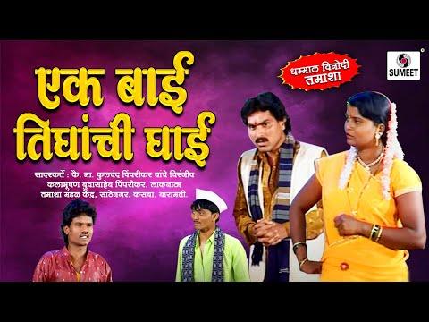 Ek Bai Tighachi Ghai video