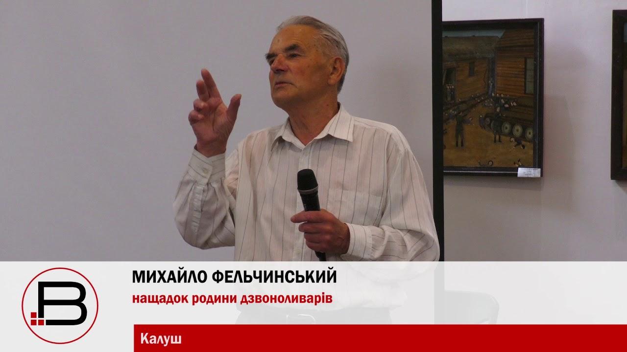Михайло Фельчинський розповів іншу історію калуських дзвоноливарів