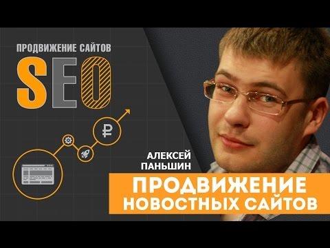 Продвижение новостных сайтов. Алексей Паньшин