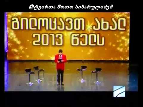 Comedy Show - saaxlaltslo koncerti 2013 sruli versia (emigrantebis txovnit)