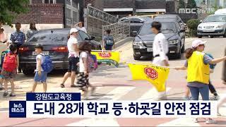 도내 28개 학교 등·하굣길 점검
