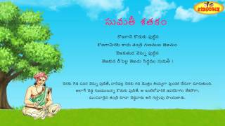 Sumathi Satakam    Koragani Koduku Puttina    Telugu Padyalu