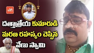 Venu Swamy Reveals Reason For Dattatreya's Son Vaishnav Bandaru Demise - Vrushaba Rasi