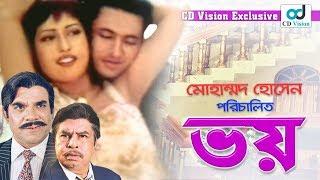 Bhoy (2016)   Full HD Bangla Movie   Prince (New Commer)   Chabi   Miju   Ahmed Shorif   CD Vision