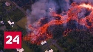 Вулкан Килауэа заливает Гавайи лавой и отравляет газом - Россия 24