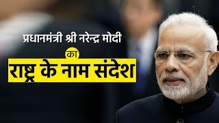 PM Shri Narendra Modi's address to the nation | 8 August 2019