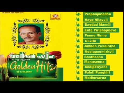 Golden Hits Of Liyaquat - Mappilappattu - Malayalam video