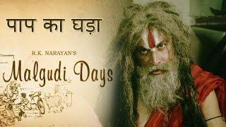 Malgudi Days - मालगुडी डेज - Episode 46 - Cat Within - पाप का घड़ा