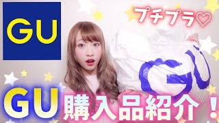 Download GUの服購入品紹介♡インスタで話題のアレもゲットした!! 3Gp Mp4