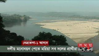 নেত্রকোণা-১ | দলীয় মনোনয়ন পেতে মরিয়া সব দলের প্রার্থীরা | Netrokona One | Somoy TV