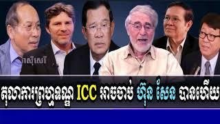 កម្ពុជាអាចដើរទៅកន្លងចាស់ព្រោះតែរបបហ៊ុនសែន, RFA Khmer Hot News Today, Cambodia News Today
