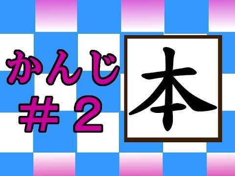 KANJI #2 (Clase 15.1)