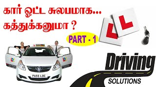 Car Driving class / Part - 1 / Drive in easy way / driver