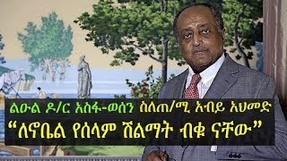 Prince Asfa-Wossen Aserate Kassa: PM Abiy Ahmed fits to be nominee for Noble Peace Price | Ethiopia