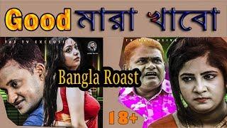 Luton taj and harun kisinger roast || Bangla new Roast video || Bangla Hot video Roast 2018