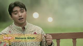 Amar Maa ᴴᴰ By Munaem Billah | Bangla New Song 2016